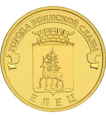 Юбилейная монета 10 рублей 2011 Елец