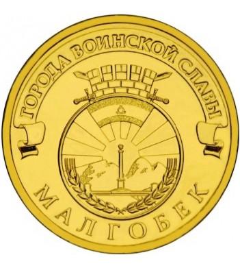 Юбилейная монета 10 рублей 2011 Малгобек