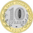 10 рублей 2012 Белозерск СПМД