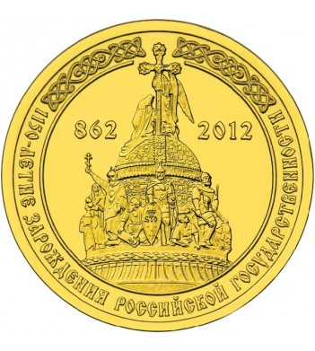 Юбилейная монета 10 рублей 2012 Государственность