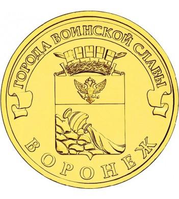 Юбилейная монета 10 рублей 2012 Воронеж