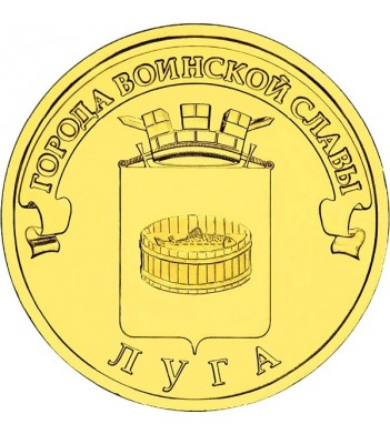 Юбилейная монета 10 рублей 2012 Луга