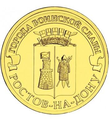 Юбилейная монета 10 рублей 2012 Ростов-на-Дону