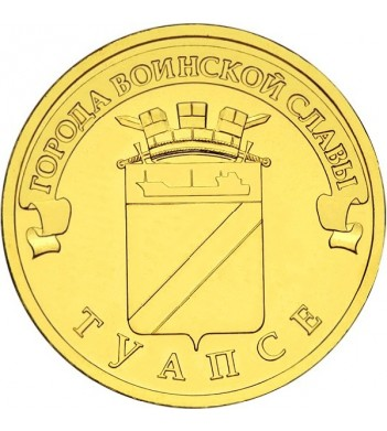 Юбилейная монета 10 рублей 2012 Туапсе