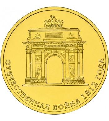 Юбилейная монета 10 рублей 2012 Триумфальная арка