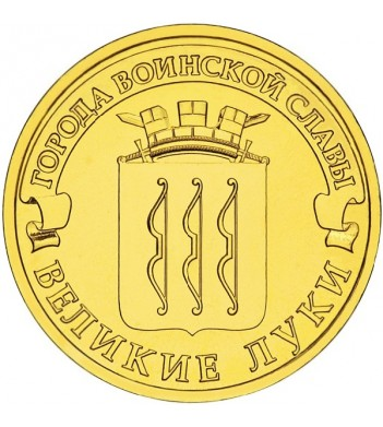 Юбилейная монета 10 рублей 2012 Великие Луки