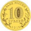 Юбилейная монета 10 рублей 2012 Дмитров