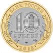 10 рублей 2013 Северная Осетия Алания магнитная СПМД