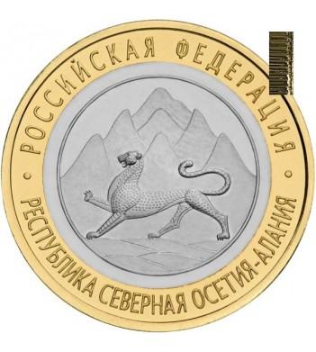 10 рублей 2013 Северная Осетия Алания РЕДКИЙ ГУРТ СПМД