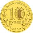 10 рублей 2013 Универсиада в Казани логотип и эмблема