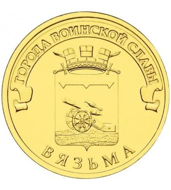 Юбилейная монета 10 рублей 2013 Вязьма