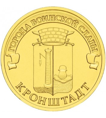 Юбилейная монета 10 рублей 2013 Кронштадт