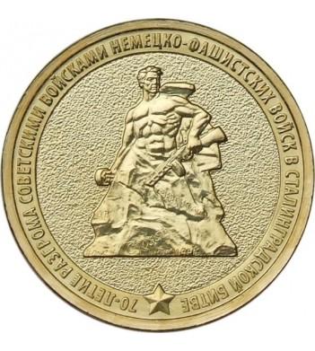 10 рублей 2013 70 лет Победы Сталинградская битва