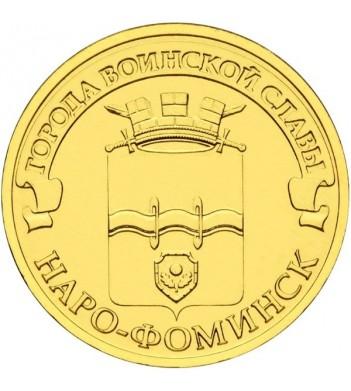 10 рублей 2013 ГВС Наро-Фоминск