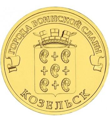 Юбилейная монета 10 рублей 2013 Козельск