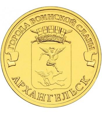Юбилейная монета 10 рублей 2013 Архангельск