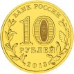 Юбилейная монета 10 рублей 2013 Брянск