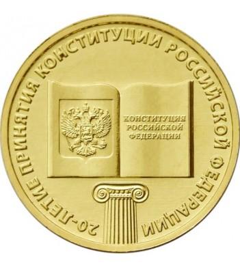 10 рублей 2013 Принятие Конституции РФ 20 лет