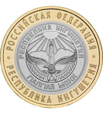 10 рублей 2014 Ингушетия Республика СПМД