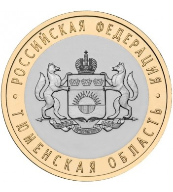 10 рублей 2014 Тюменская область СПМД