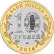 10 рублей 2014 Челябинская область СПМД