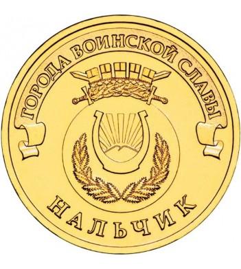 10 рублей 2014 ГВС Нальчик