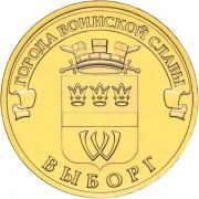 10 рублей 2014 ГВС Выборг