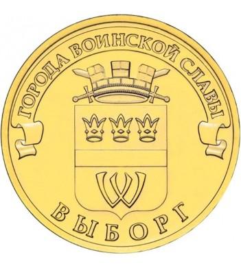 10 рублей Выборг 2014 года купить