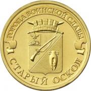 10 рублей 2014 ГВС Старый Оскол