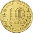 Монета 10 рублей Старый Оскол 2014 год