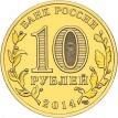 Монета 10 рублей Тихвин 2014 года