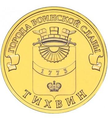 10 рублей 2014 ГВС Тихвин