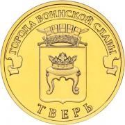 10 рублей 2014 ГВС Тверь
