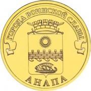 10 рублей 2014 ГВС Анапа
