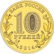 Монета 10 рублей Анапа 2014 года купить