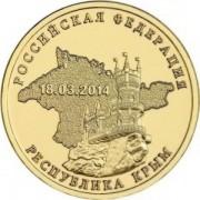 10 рублей 2014 Крым Республика присоединение