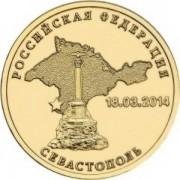 10 рублей 2014 Севастополь присоединение