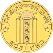 10 рублей 2014 ГВС Колпино
