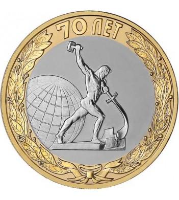 10 рублей 2015 70 лет Победы в ВОВ Перекуём мечи на орала