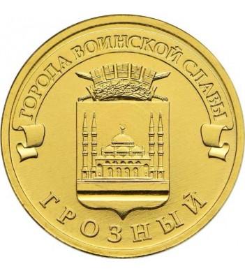 Монета 10 рублей Грозный 2015 год