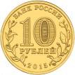 Монета 10 рублей Калач-на-Дону 2015 год