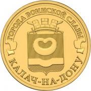 10 рублей 2015 ГВС Калач-на-Дону
