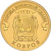 10 рублей 2015 ГВС Ковров