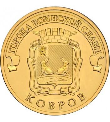 Монета 10 рублей Ковров 2015 год