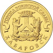 10 рублей 2015 ГВС Хабаровск