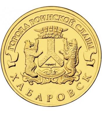 Монета 10 рублей Хабаровск 2015 год
