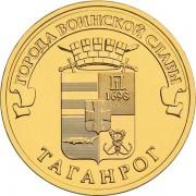 10 рублей 2015 ГВС Таганрог