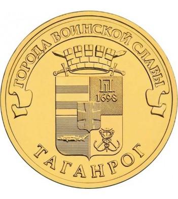 Монета 10 рублей Таганрог 2015 год