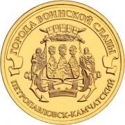 10 рублей 2015 ГВС Петропавловск Камчатский