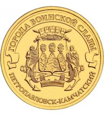 Монета 10 рублей Петропавловск Камчатский 2015 год